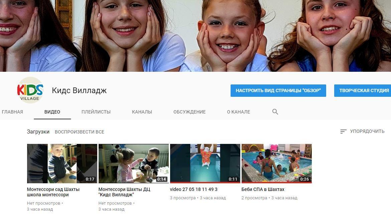 Kids Village на канале YouTube Шахтинский детский центр в интернете