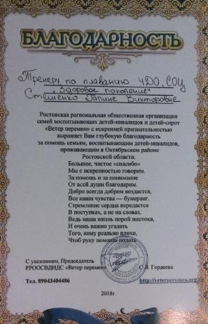 Благадарственное письмо Стешко Галина