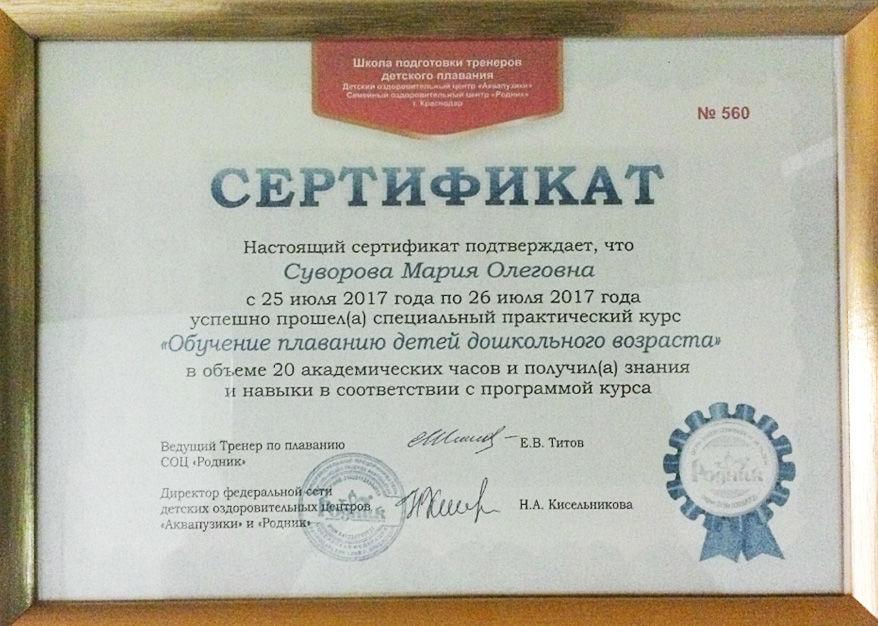 в шахтах грудничковое плавание фитнес сертификаты