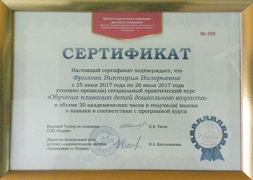 сертификаты шахты грудничковое плавание