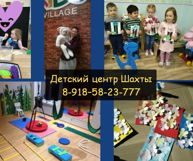Детский центр Шахты, детский город в Шахтах официальный сайт