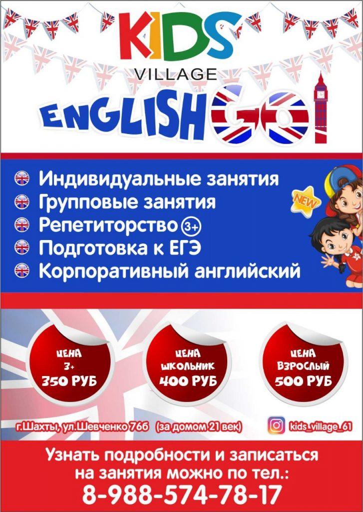 Изучение английского Шахты, цены, отзывы