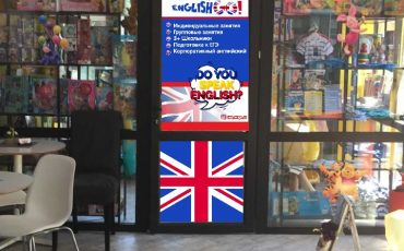 Английский язык с нуля для детей