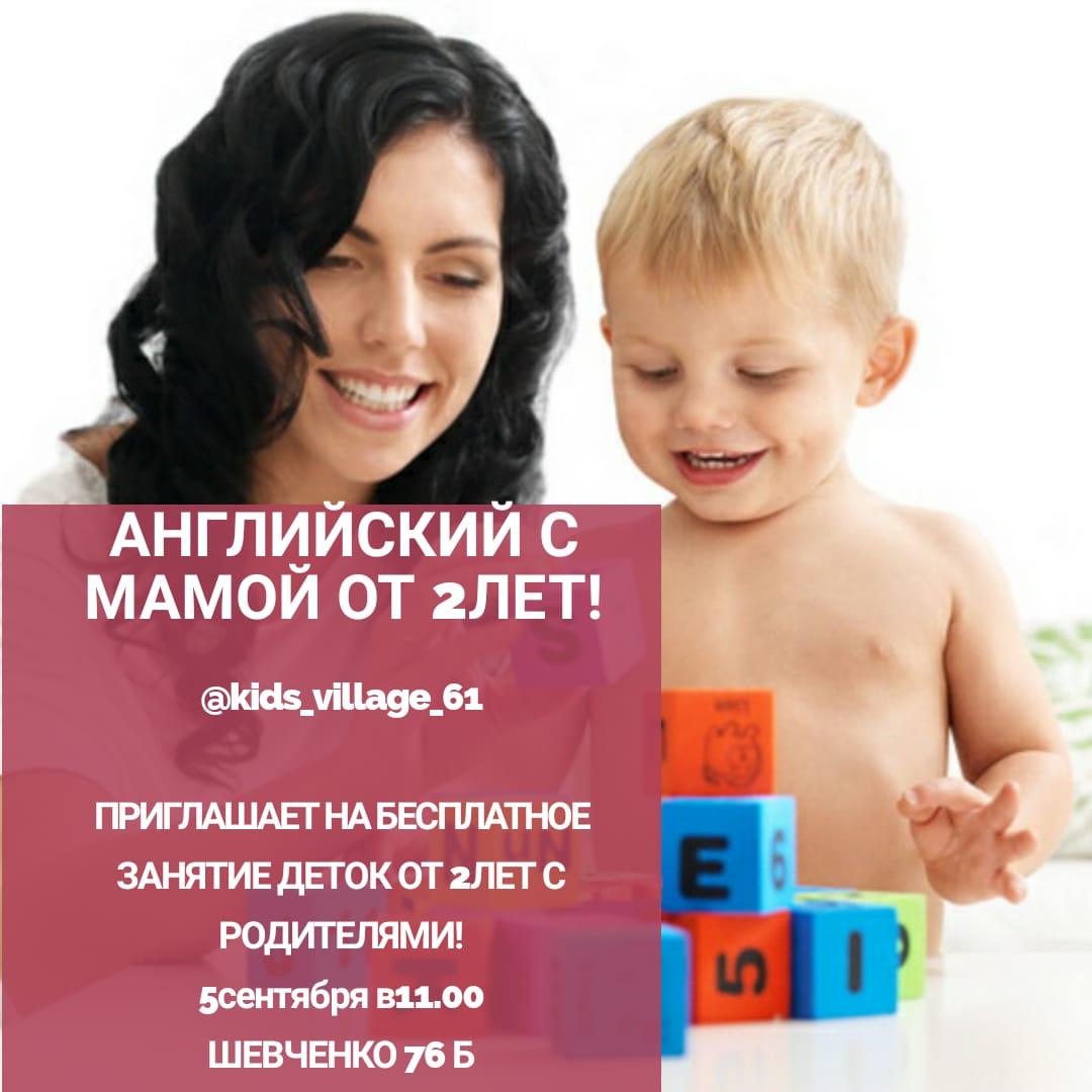 английский для начинающих детей и мам новый формат обучения