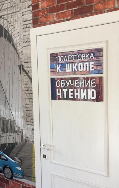 В Шахтах школа репетитор центр города