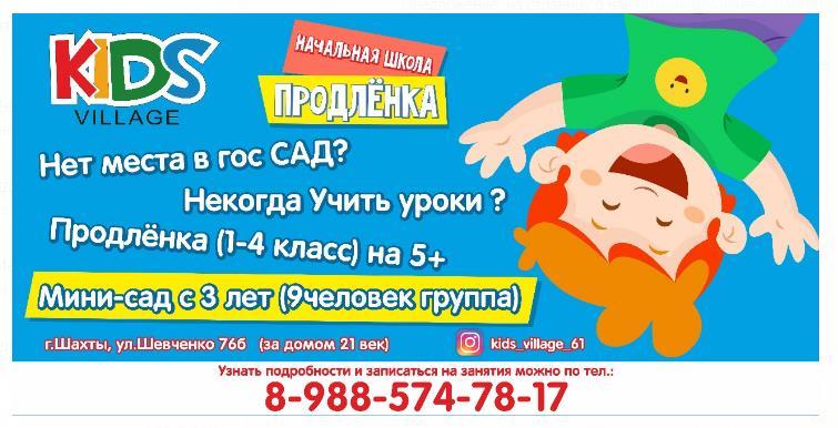 Центр для детей где есть продленка