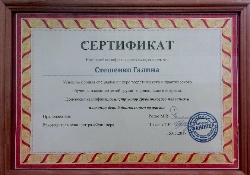 бассейн грудничок Сертификат Маши