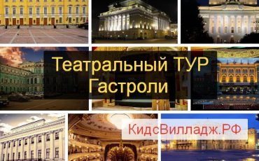 Театральный ТУР. Гастроли