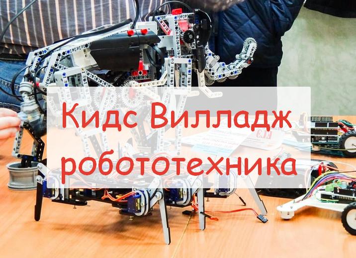 Робототехника теперь едет к нам запишись на бесплатное занятие