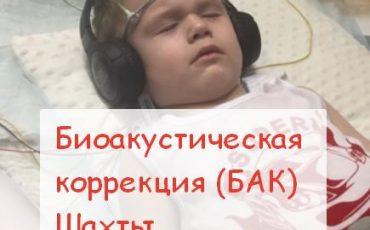 Биоакустическая коррекция (БАК) в Новошахтинске