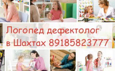 Логопед Шахты и дефектолог в Шахтах до 2029