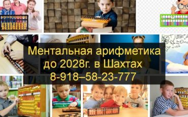 Детская ментальная арифметика по Шахтам