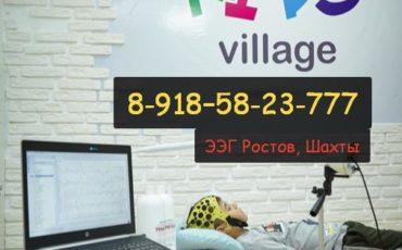 ЭЭГ для ребенка в Ростове
