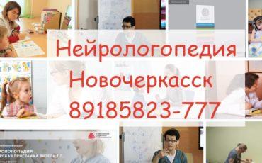 Нейрологопедия г. Новочеркасск до 2026