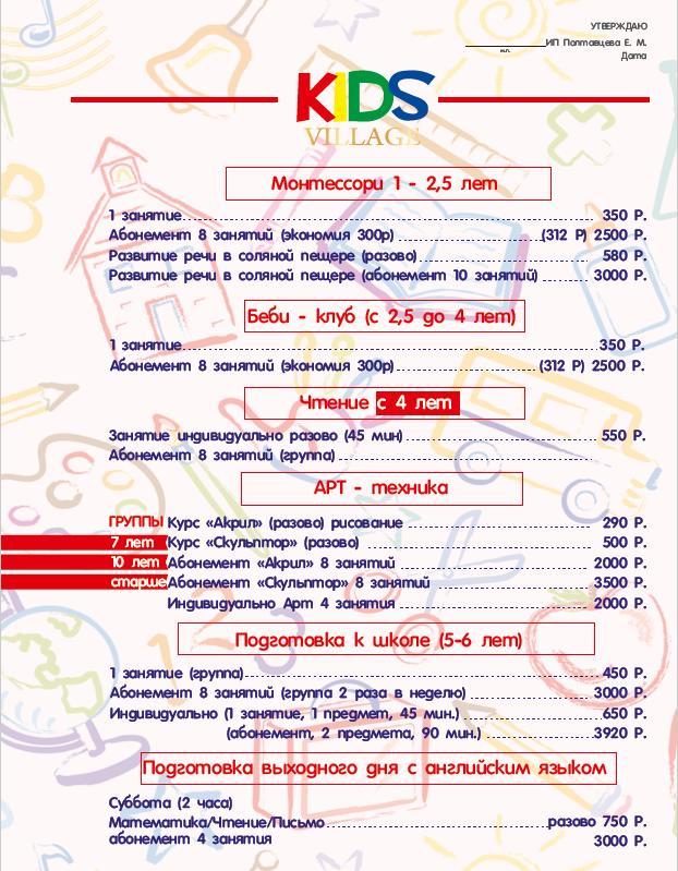 Цена на детские программы КидсВ 2019