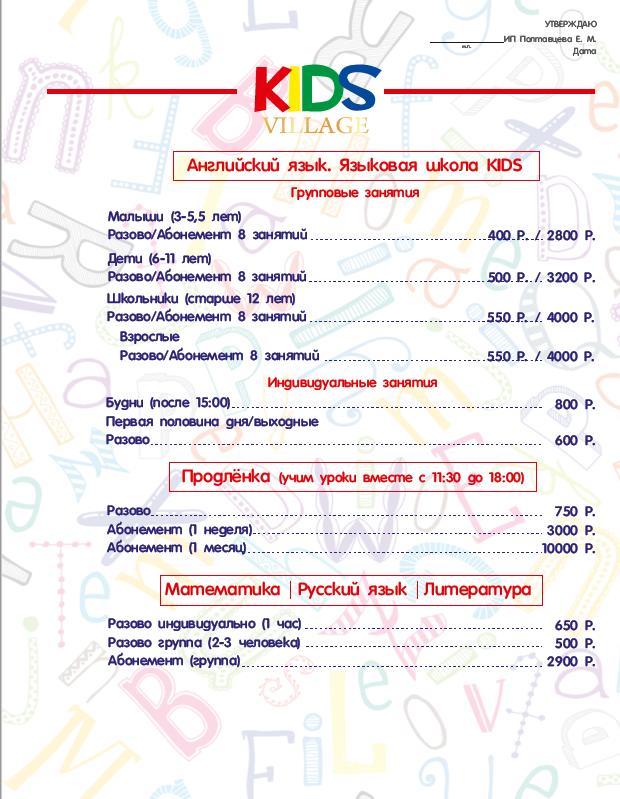Прайс лист на детские программы Шахты