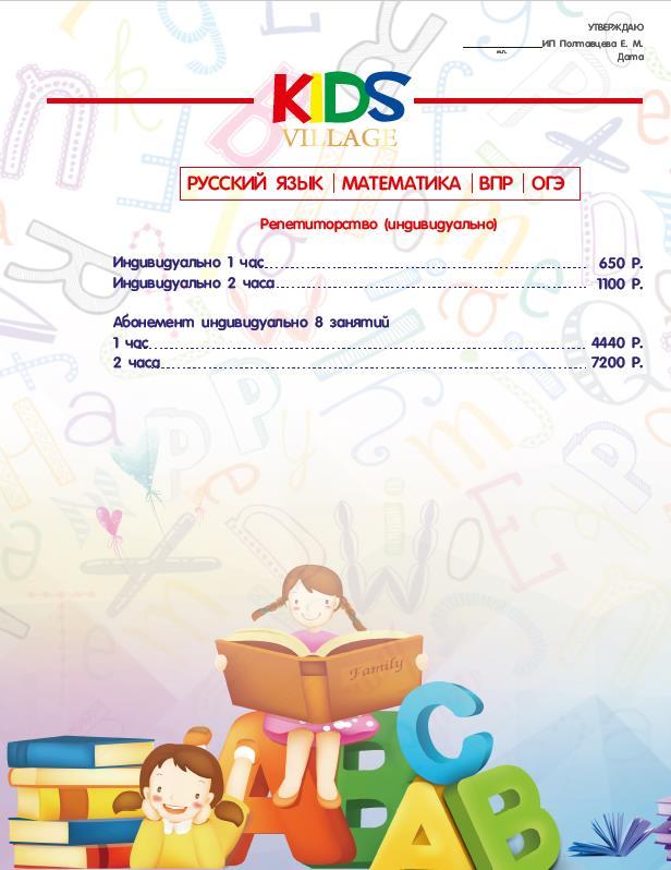 Новые цены на скидки детский центр