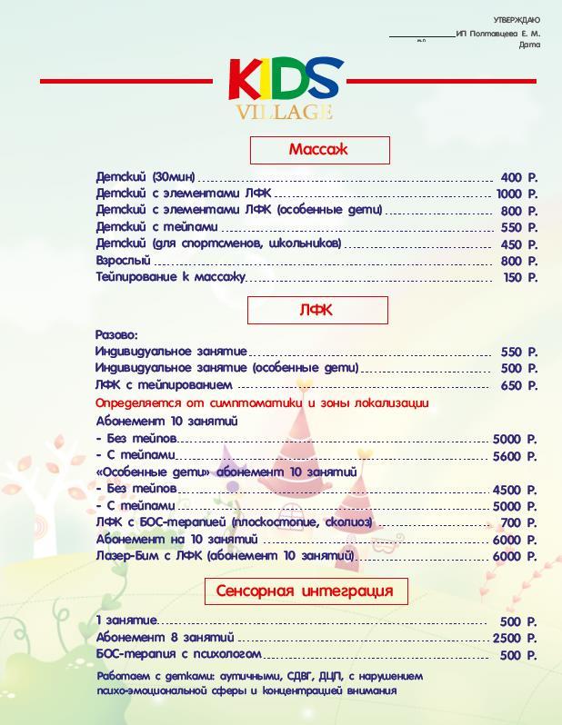 Ценник на услуги детского центра
