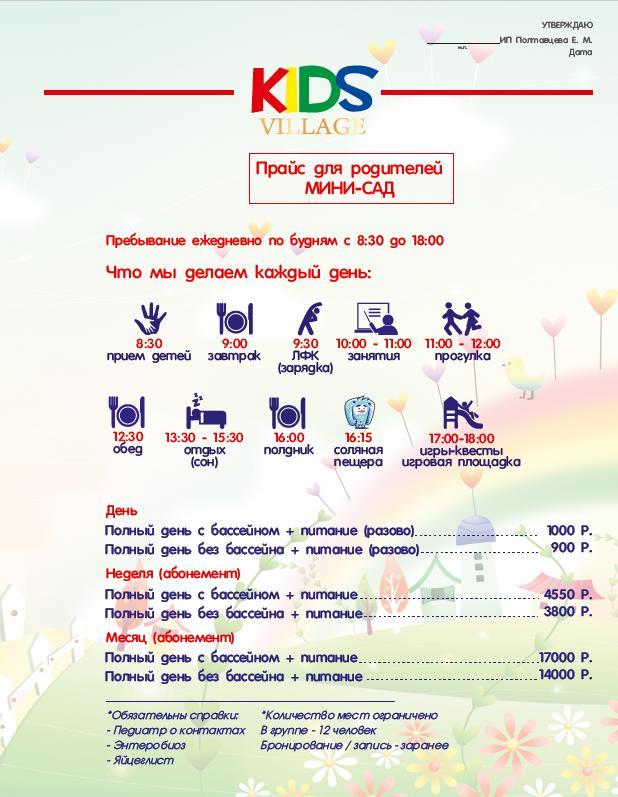 Детский мини сад расценки Кидс