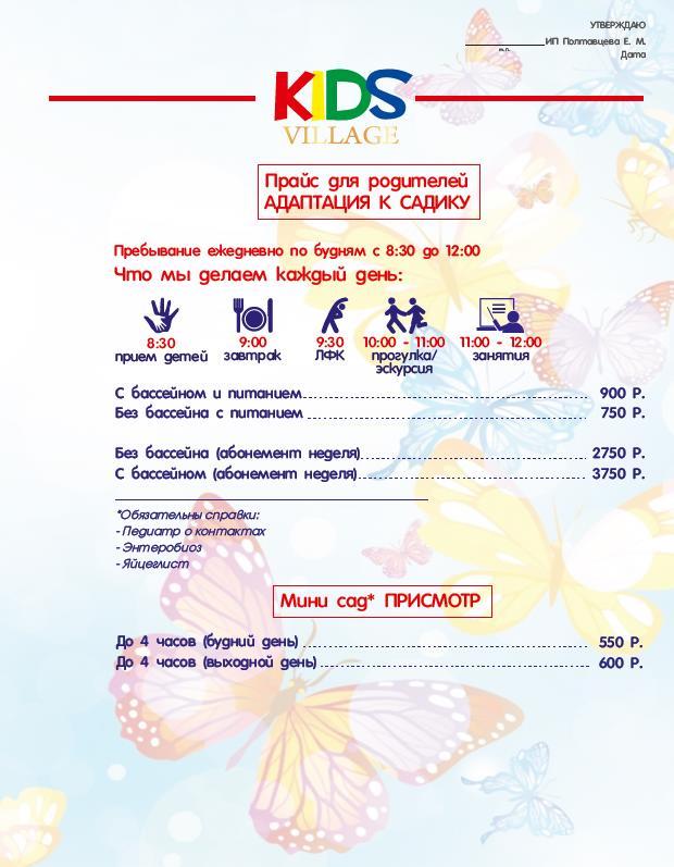 Детский сад цены до 2028