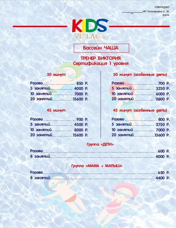 Цены на детский бассейн - грудничковое плавание 2019-2021