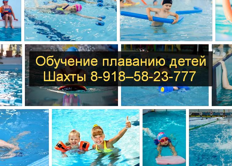 Обучение плаванию за какой период это возможно?