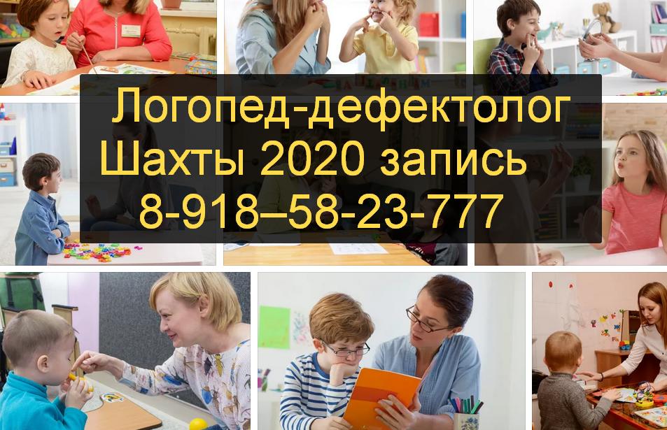Логопед-дефектолог с детьми в 2020 консультации