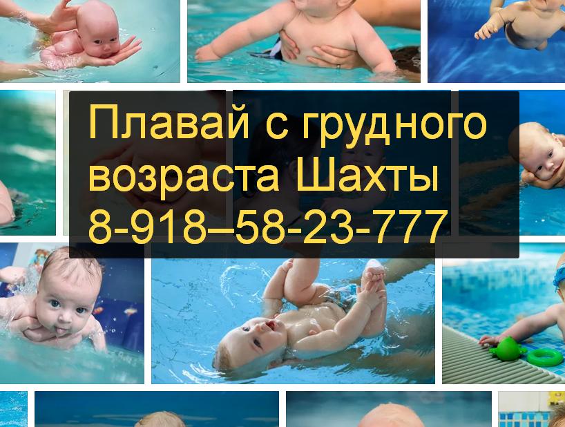 Плавай с грудного возраста