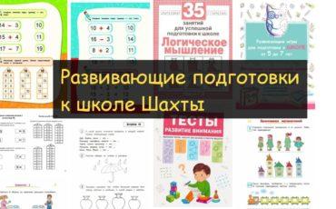 Репетитор подготовка к школе Шахтинцам