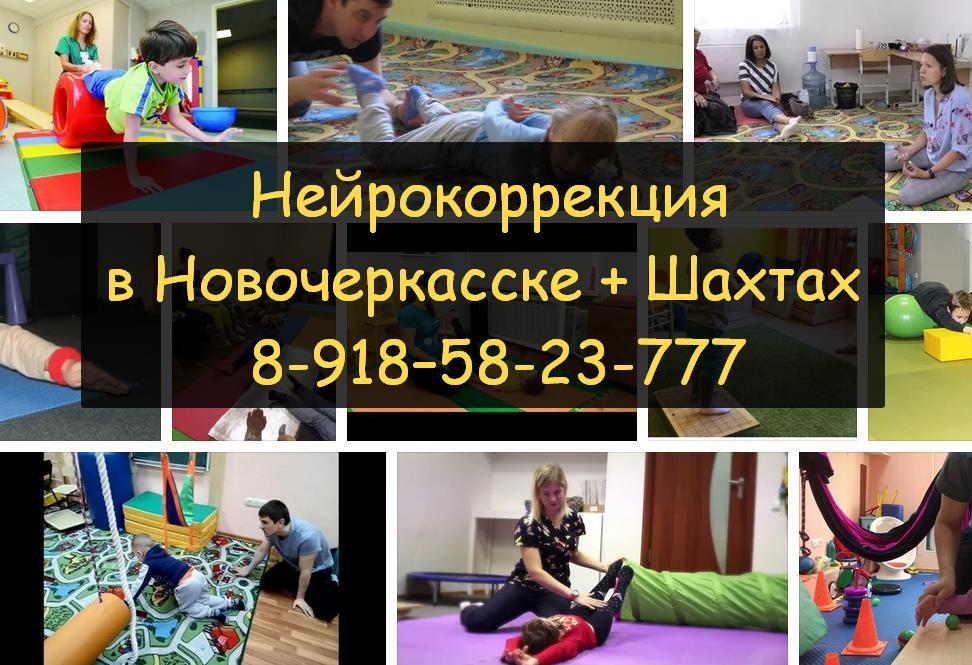 Нейрокоррекция для детей Новочеркасск + Шахты