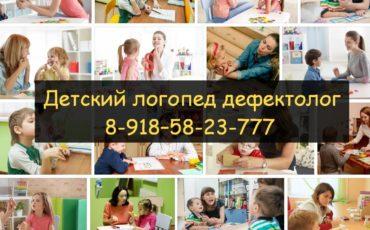 Логопед дефектолог с августа 2020 в Шахтах