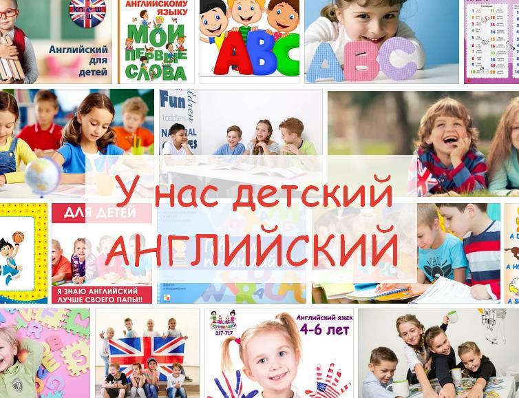 Английский Шахты для ребенка
