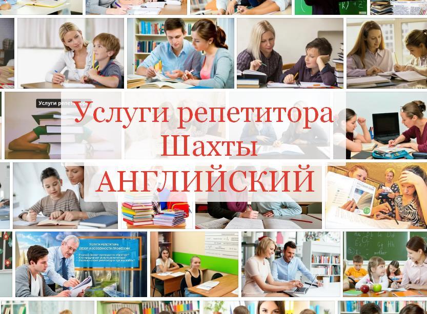 Услуги репетитора Шахтах