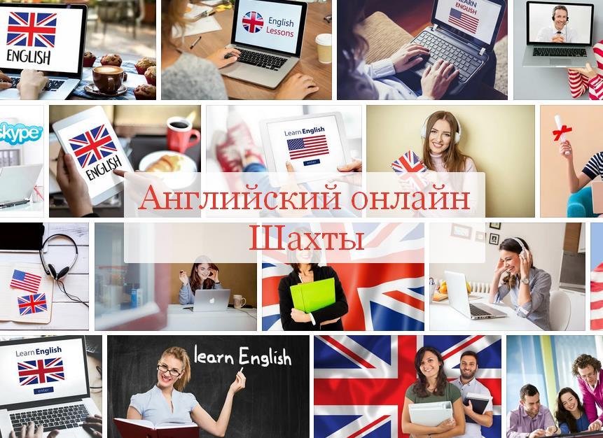 Инглишь онлайн